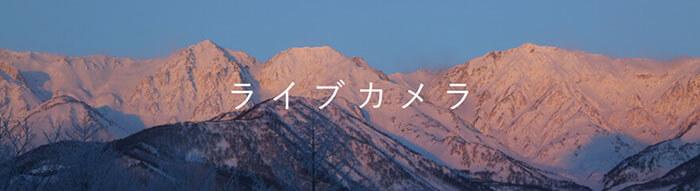 白馬岩岳マウンテンリゾート ライブカメラ